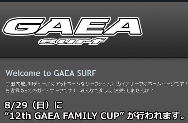 8/29(日)に「12th GAEA FAMILY CUP」が行われます。