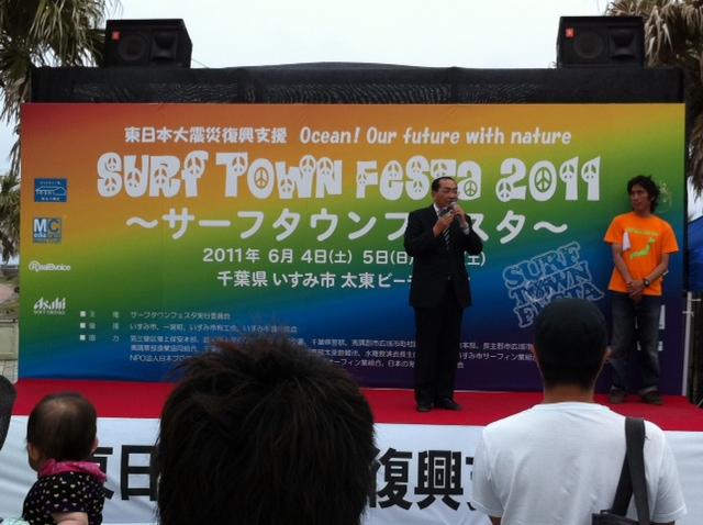 SURF TOWN FESTA 2011千葉でJASON優勝!