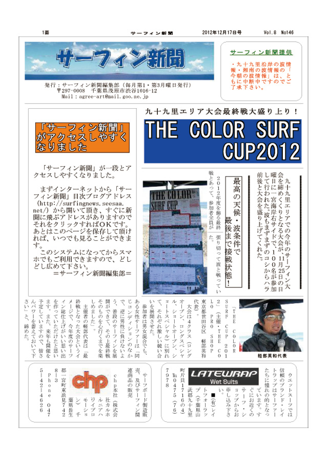 THE COLOR SURF CUP2012