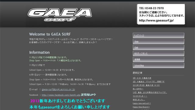 GAEA SURFのウェブサイト、引っ越しました!