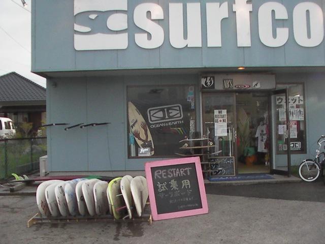 「Restartサーフボード試乗会」開催!!