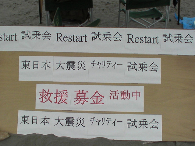 『Restart2011新作試乗会』『チャリティー感謝祭』